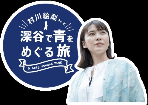 村川絵梨さんと深谷で青をめぐる旅