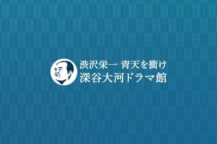 渋沢栄一スタンプラリーの開催について