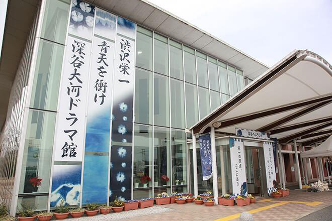 深谷大河ドラマ館 外観