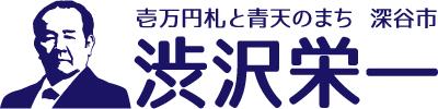 渋沢栄一 青天を衝け 深谷大河ドラマ館【公式】