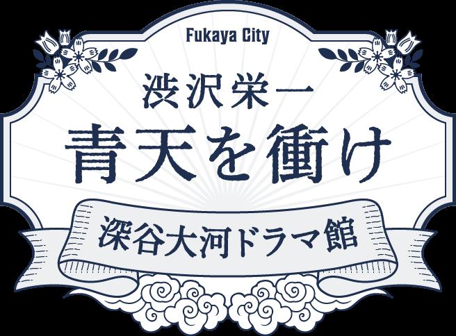 渋沢栄一 青天を衝け 深谷大河ドラマ館