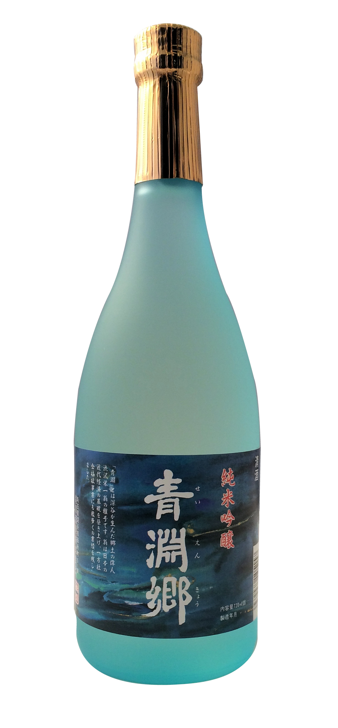 滝澤酒造(株)