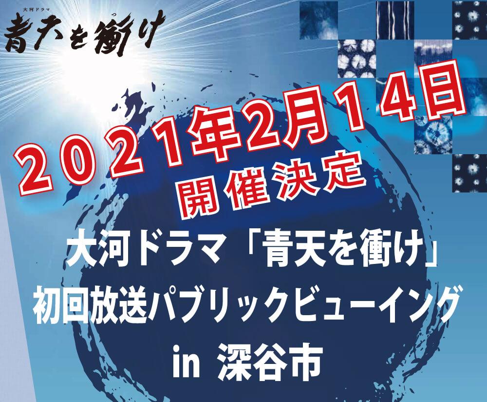 【申込終了】大河ドラマ「青天を衝け」初回放送パブリックビューイングの開催について